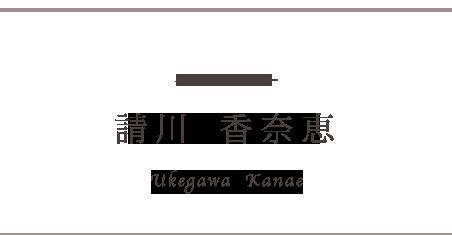 インストラクター 請川香奈恵 Ukegawa Kanae