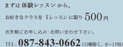 まずは体験レッスンから。お一人様  1レッスン に限り 500円/お気軽にお問い合わせ下さい TEL:087-845-6605
