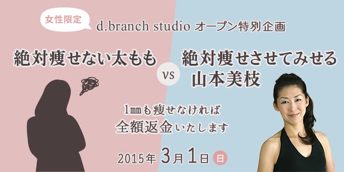 d.branch studio オープン特別企画