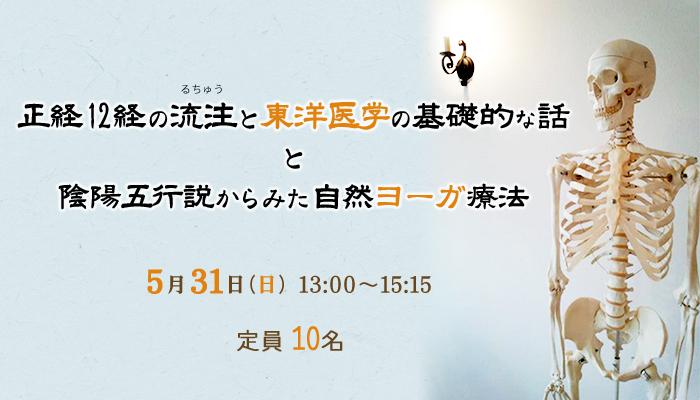 東洋医学とヨーガ イベント 5月31日(日)