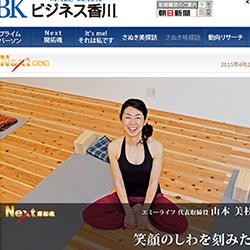 【メディア掲載】ビジネス香川 Next開拓魂