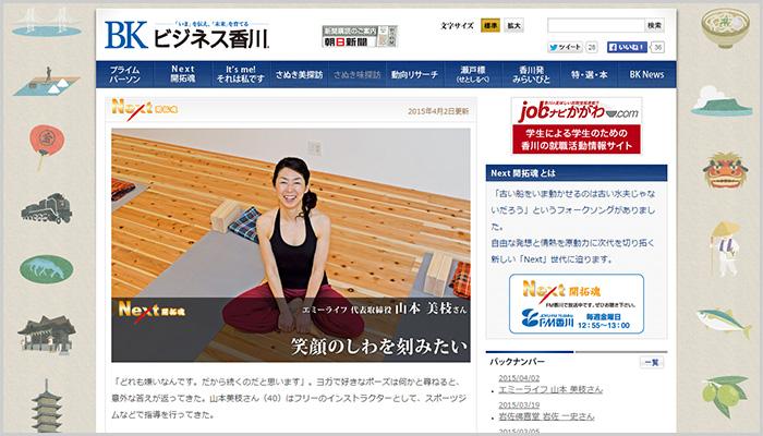 ビジネス香川 Next開拓魂 Webページのスクリーンショット