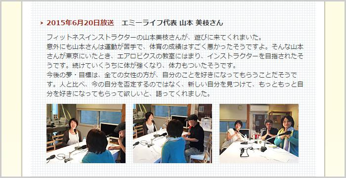 2015年6月20日放送 エミーライフ代表 山本美枝 - あなぶきホームの「It's My Home Party」