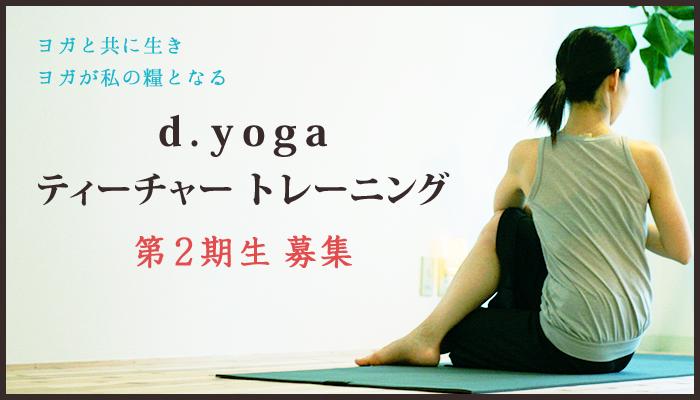 d.yogaティーチャートレーニング 第2期生募集