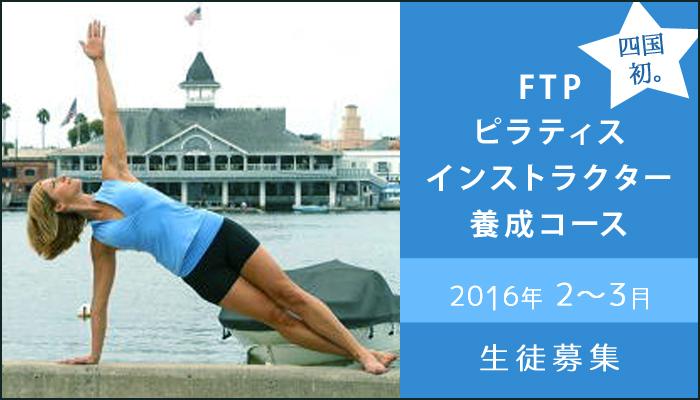 FTPピラティスインストラクター養成コース 2016年 2~3月