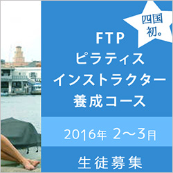 FTPピラティスインストラクター養成コース