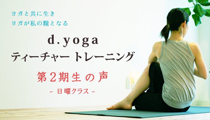 d.yogaティーチャートレーニング 第2期生の声