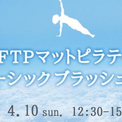 FTPマットピラティスベーシックブラッシュアップ