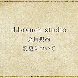 d.branch studio会員規約 変更について