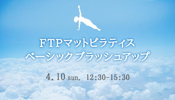 FTPマットピラティスベーシックブラッシュアップ 2016年4月10日(日) 12:30~15:30
