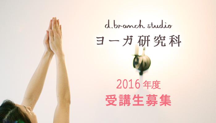 d.branch studio ヨーガ研究科 2016年度 受講生募集