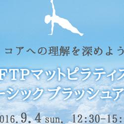 FTPマットピラティスベーシックブラッシュアップ(2016.9.4)