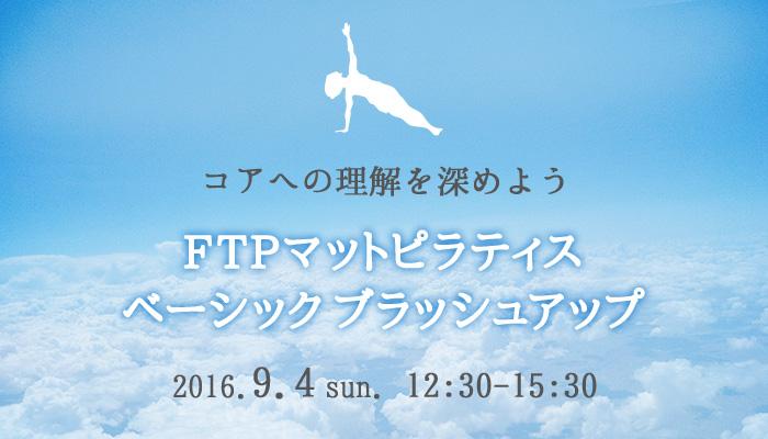 FTPマットピラティスベーシックブラッシュアップ 2016年9月4日(日) 12:30~15:30