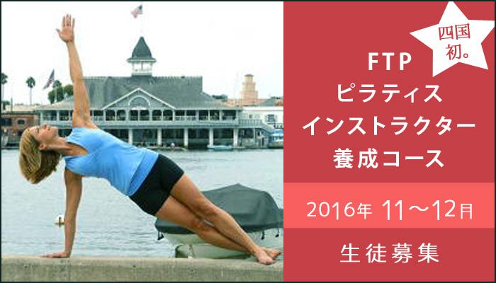 FTPピラティスインストラクター養成コース 2016年 11~12月