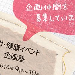 ヨガ・健康イベント企画塾 受講者募集