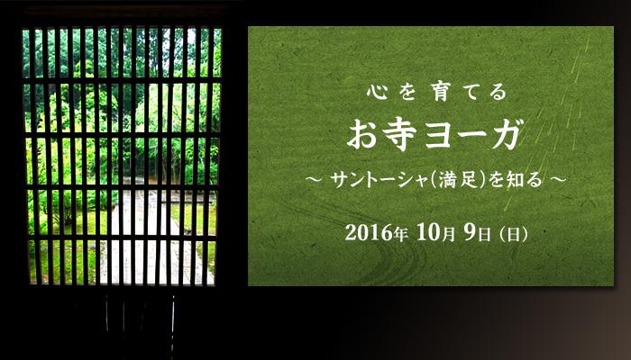 心を育てる お寺ヨーガ ~ サントーシャ(満足)を知る ~ / 2016年10月9日(日)