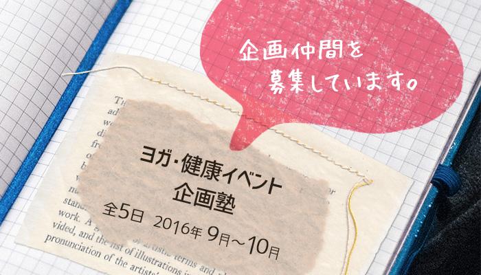 ヨガ・健康イベント企画塾イメージ