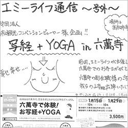 エミーライフ通信 号外 (2017.01)