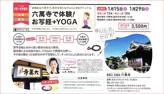 六萬寺で体験!お写経+YOGA / 2017年1月15日(日)、29日(日)