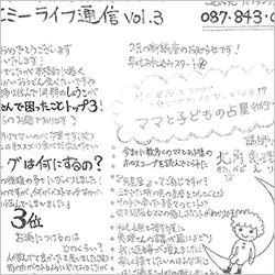 エミーライフ通信 vol.3