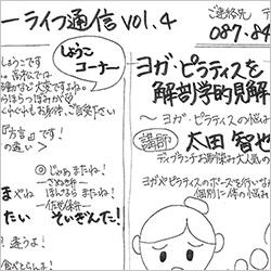 エミーライフ通信 vol.4