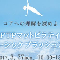 FTPマットピラティスベーシックブラッシュアップ(2017.3.27)