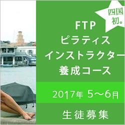 FTPピラティスインストラクター養成コース(2017.5-6)