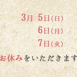 お休みのお知らせ (2017年3月5日~7日)