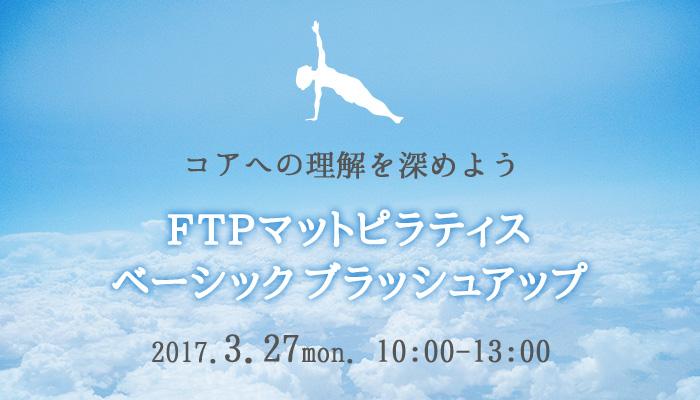 FTPマットピラティスベーシックブラッシュアップ 2017年3月27日(月) 10:00~13:00
