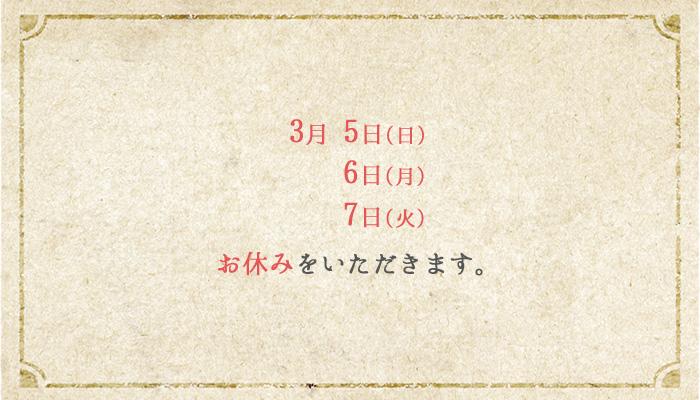 3月5日~7日、お休みをいただきます