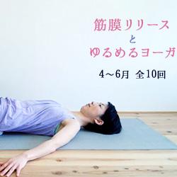 筋膜リリースとゆるめるヨーガ