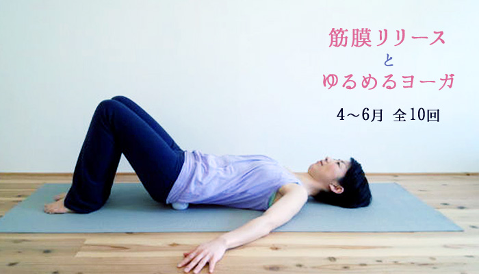 筋膜リリースとゆるめるヨーガ 4~6月 全10回