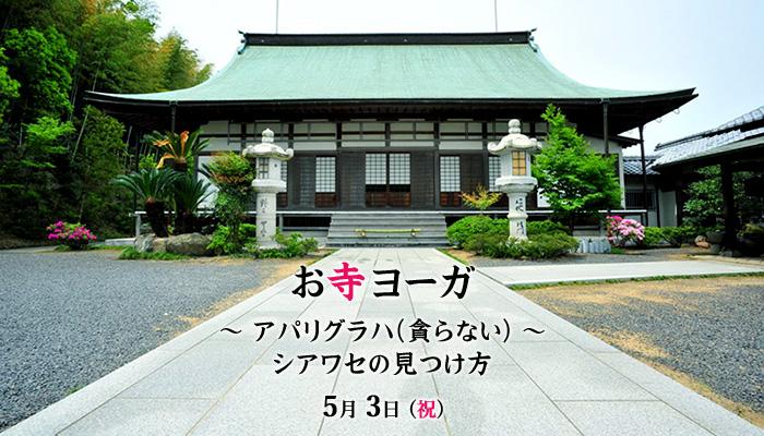 お寺ヨーガ ~アパリグラハ(貪らない)~ シアワセの見つけ方 / 5月3日(祝)