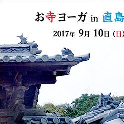 お寺ヨーガ in 直島 [2017.09.10(日)]