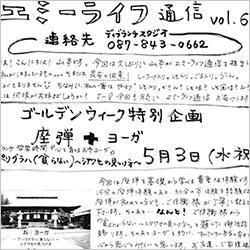 エミーライフ通信 vol.6