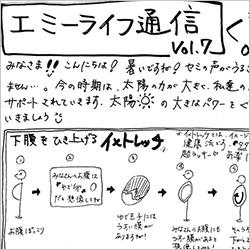 エミーライフ通信 vol.7