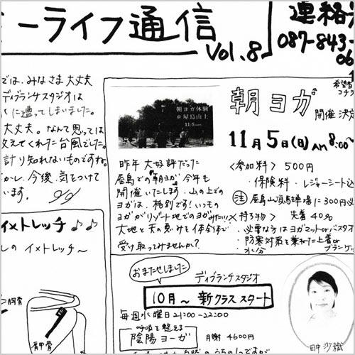 エミーライフ通信 vol.8