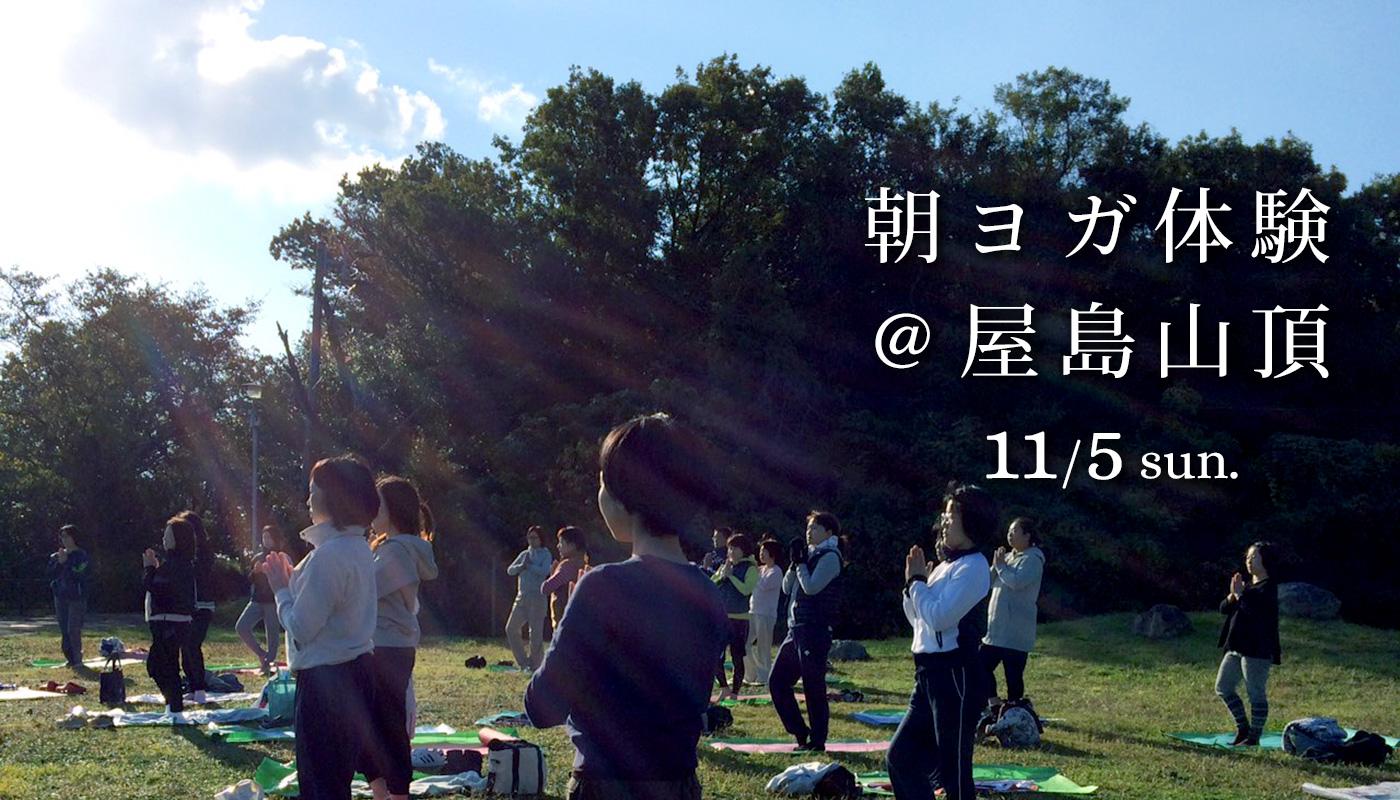 朝ヨガ体験@屋島山頂 11/5 sun.
