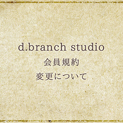 d.branch studio会員規約 変更について (2018.01-)