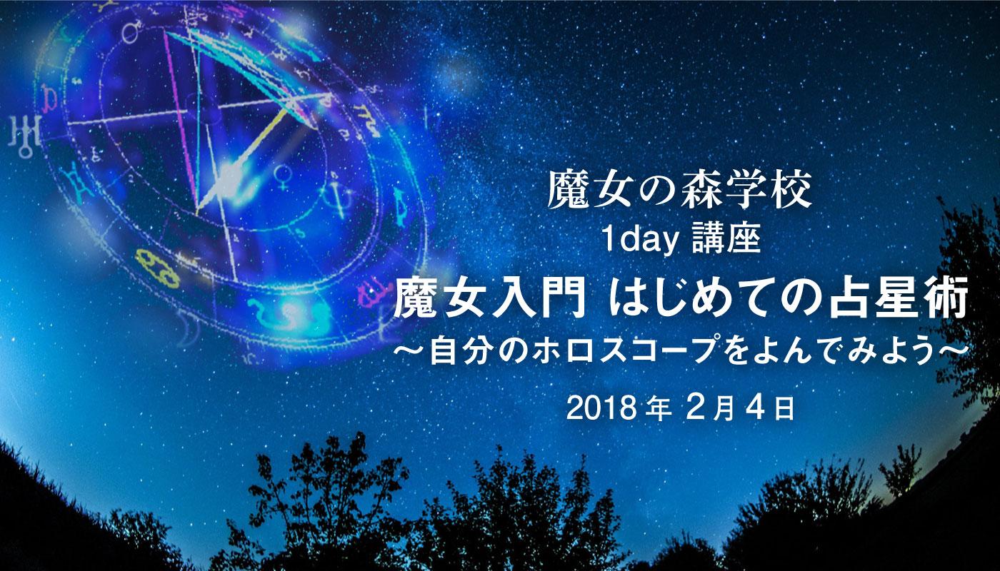 魔女の森学校 1day講座 魔女入門 はじめての占星術~自分のホロスコープをよんでみよう~ 2018年2月4日