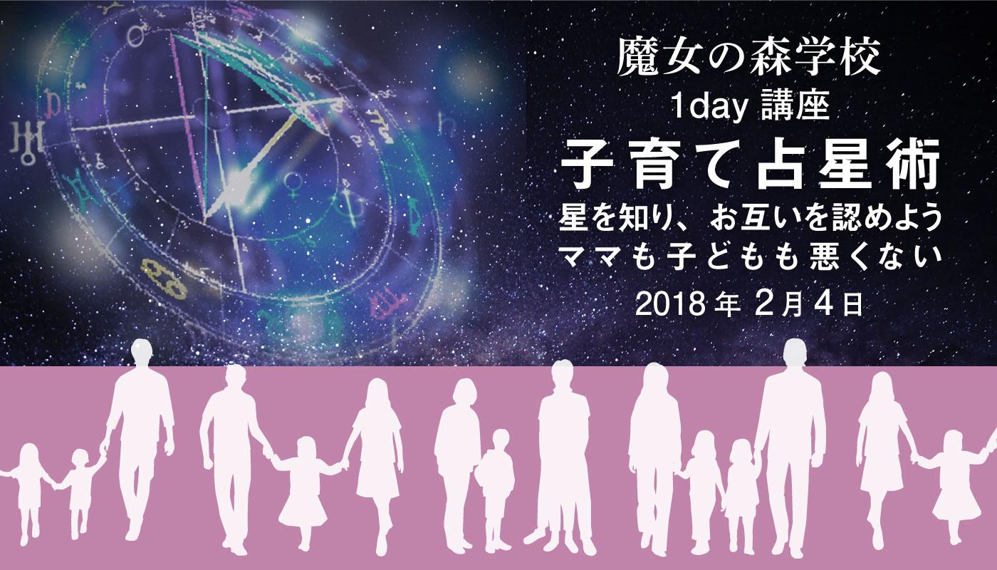 魔女の森学校 1day講座 子育て占星術~星を知り、お互いを認めよう。ママも子どもも悪くない~ 2018年2月4日