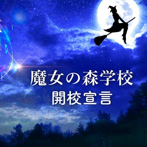 魔女の学校【魔女の森学校】開校宣言