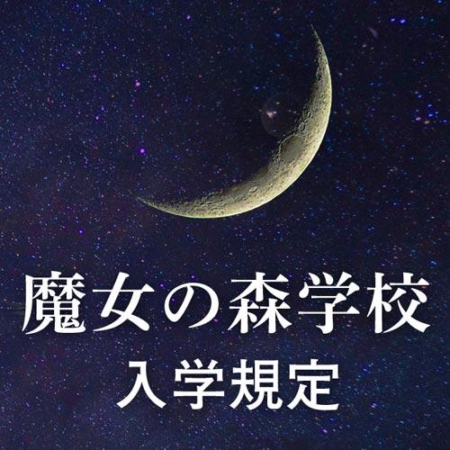 【魔女の森学校】入学規定