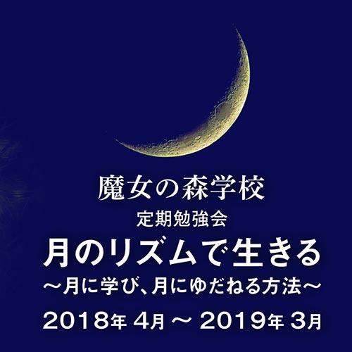 魔女の学校【魔女の森学校】定期勉強会【月のリズムで生きる~月に学び、月にゆだねる方法~】