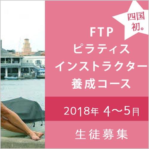 FTPピラティスインストラクター養成コース(2018.4-5)