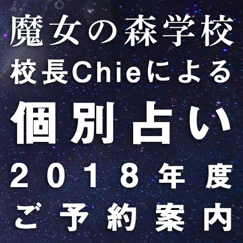Chieの個別占い 2018年度 ご予約案内