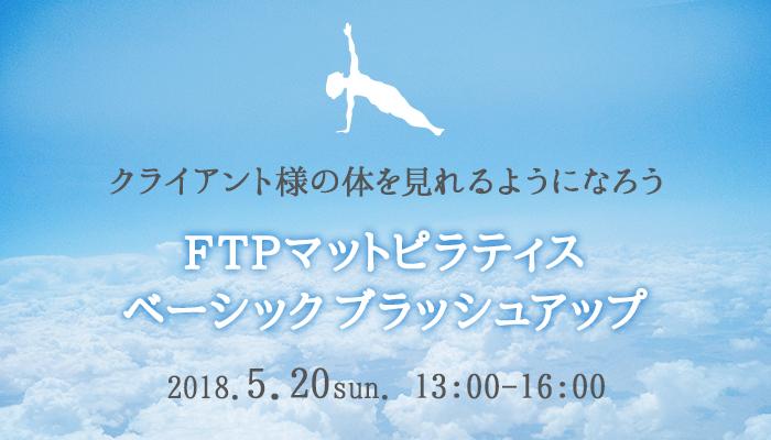 FTPマットピラティスベーシックブラッシュアップ 2018年5月20日(日) 13:00~16:00