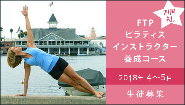 FTPピラティスインストラクター養成コース 2018年 4~5月