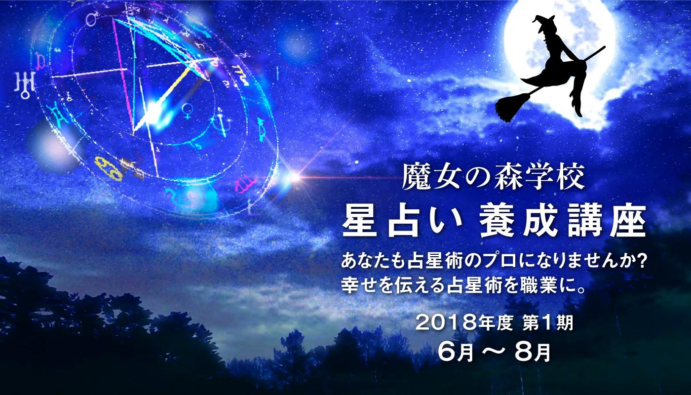魔女の森学校 星占い養成講座 あなたも占星術のプロになりませんか? 2018年度第1期6月〜8月