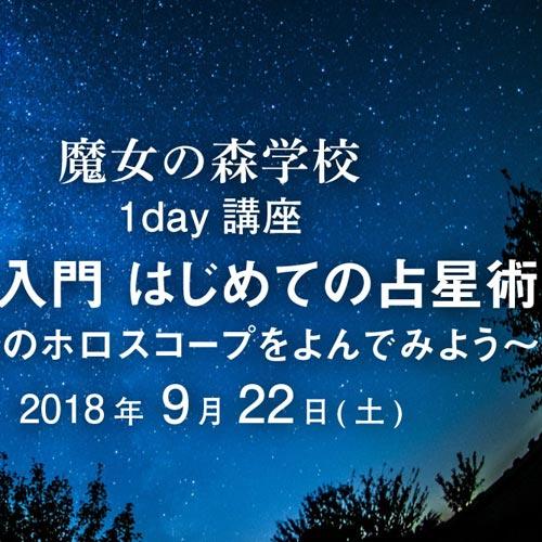 魔女の森学校 1day講座「はじめての占星術 -自分のホロスコープをよんでみよう-」(2018.9.22)